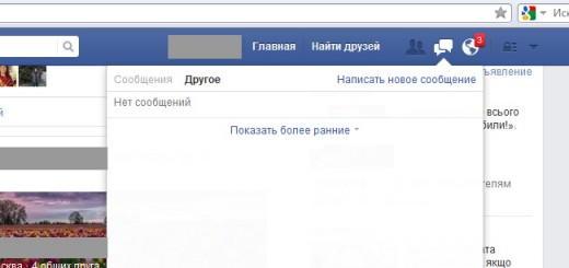 Сообщение в Facebook, востановление после удаления
