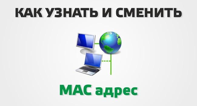 MAC-адрес в Windows и Ubuntu