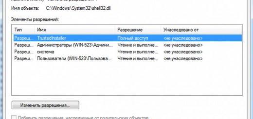 Изменение владельца файла или папки