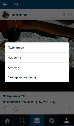 удаление фото в Instagram