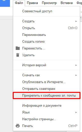 документ, как вложение в Email