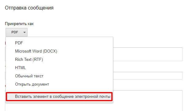 документ в теле Email